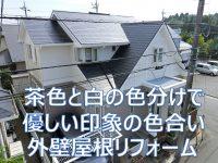 外壁・屋根リフォーム施工事例